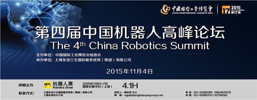 第四届中国机器人高峰论坛