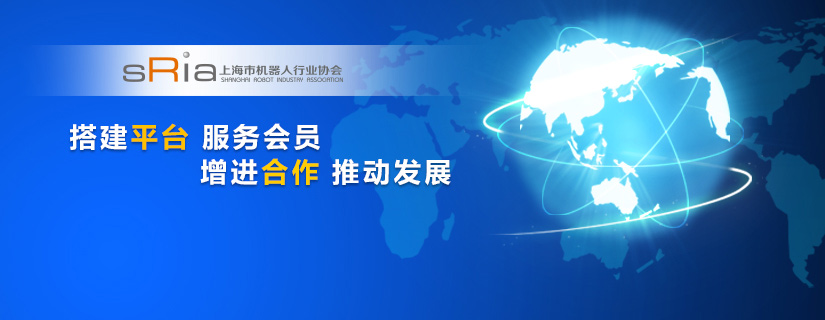 上海市机器人行业协会竭诚为您服务