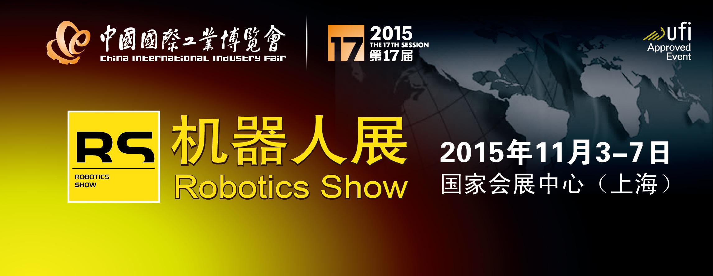 2015第十七届中国国际工业博览会机器人展